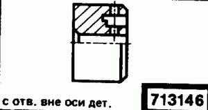 Код классификатора ЕСКД 713146