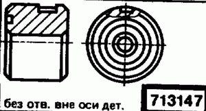 Код классификатора ЕСКД 713147