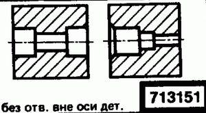 Код классификатора ЕСКД 713151