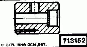Код классификатора ЕСКД 713152