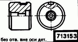 Код классификатора ЕСКД 713153