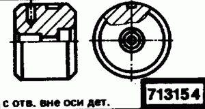 Код классификатора ЕСКД 713154
