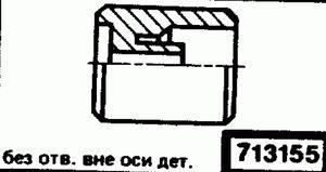 Код классификатора ЕСКД 713155