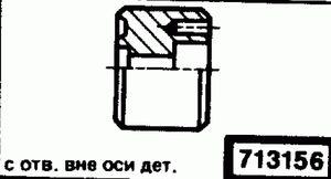 Код классификатора ЕСКД 713156