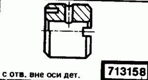 Код классификатора ЕСКД 713158