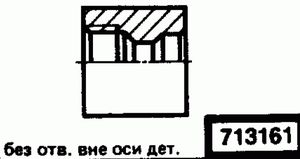 Код классификатора ЕСКД 713161
