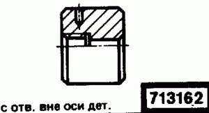 Код классификатора ЕСКД 713162