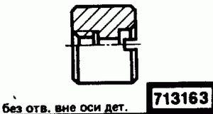 Код классификатора ЕСКД 713163