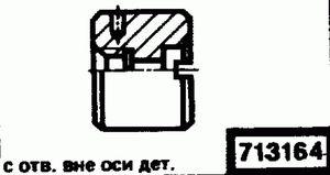 Код классификатора ЕСКД 713164