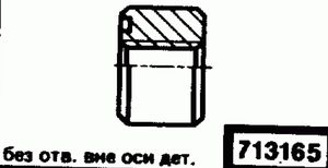 Код классификатора ЕСКД 713165