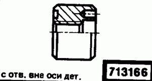 Код классификатора ЕСКД 713166