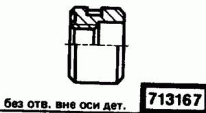 Код классификатора ЕСКД 713167