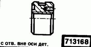 Код классификатора ЕСКД 713168