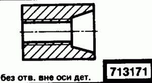 Код классификатора ЕСКД 713171