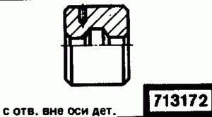 Код классификатора ЕСКД 713172