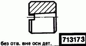 Код классификатора ЕСКД 713173