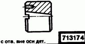 Код классификатора ЕСКД 713174