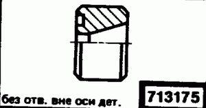 Код классификатора ЕСКД 713175