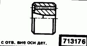 Код классификатора ЕСКД 713176