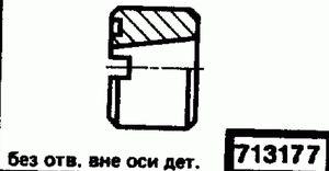 Код классификатора ЕСКД 713177