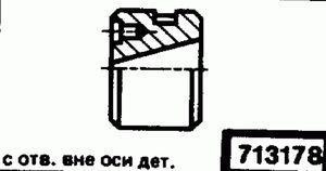 Код классификатора ЕСКД 713178