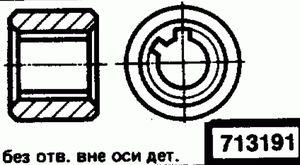 Код классификатора ЕСКД 713191