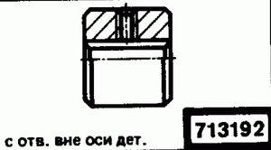 Код классификатора ЕСКД 713192