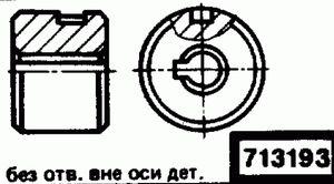 Код классификатора ЕСКД 713193