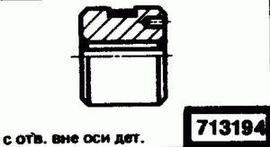 Код классификатора ЕСКД 713194