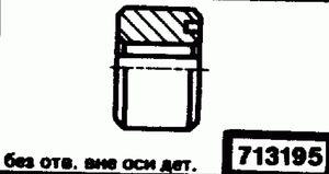 Код классификатора ЕСКД 713195