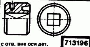 Код классификатора ЕСКД 713196