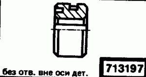 Код классификатора ЕСКД 713197
