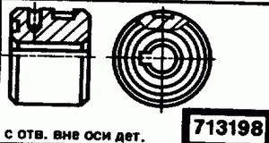 Код классификатора ЕСКД 713198