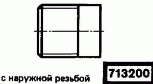 Код классификатора ЕСКД 7132