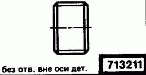 Код классификатора ЕСКД 713211