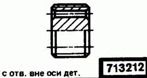 Код классификатора ЕСКД 713212
