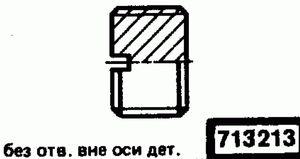 Код классификатора ЕСКД 713213