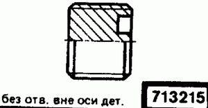 Код классификатора ЕСКД 713215