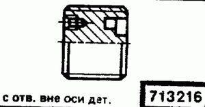 Код классификатора ЕСКД 713216