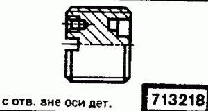 Код классификатора ЕСКД 713218