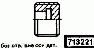 Код классификатора ЕСКД 713221