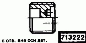 Код классификатора ЕСКД 713222