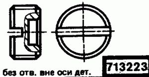 Код классификатора ЕСКД 713223