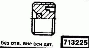 Код классификатора ЕСКД 713225