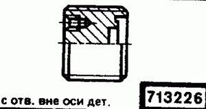 Код классификатора ЕСКД 713226