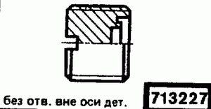 Код классификатора ЕСКД 713227