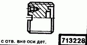 Код классификатора ЕСКД 713228
