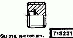 Код классификатора ЕСКД 713231