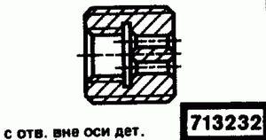 Код классификатора ЕСКД 713232