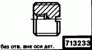 Код классификатора ЕСКД 713233